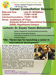 Poster for Dr Essam Yassin Mohammed Career Consultation 20160727