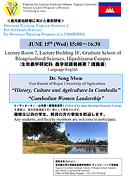 LectureonCambodia_160615.png