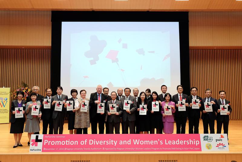 W(Women×Well-Being)のチカラが明日を変える:ウェルビーイング in アジア 実現のための女性リーダー育成プログラムW(Women×Well-Being)のチカラが明日を変える:ウェルビーイング in アジア 実現のための女性リーダー育成プログラム